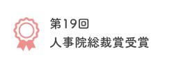 第19回事院総裁賞受賞