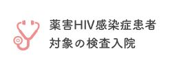 薬害HIV感染症患者対象の検査入院