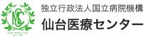 独立行政法人国立病院機構 仙台医療センター