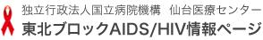独立行政法人国立仙台病院機構 仙台医療センター 東北ブロックAIDS/HIV情報ページ